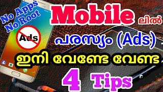 How can block ads in mobile (Malayalam mobile tips)