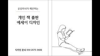 공감마녀가 제안하는 개인 책 출판 에세이 디자인