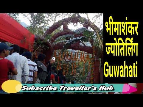 Bhimashankar Jyotirlinga Mandir Guwahati -भीमाशंकर मंदिर गुवाहाटी।#GuwahatiTourism #TravellersHub