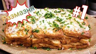 Если у вас есть хлеб приготовьте ЛЕНИВЫЙ пирог Мясной торт или Бутерброд цыганка готовит