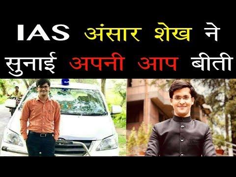 मिलिए देश के सबसे युवा IAS अधिकारी अंसार शेख से ||Ias Ansar Shaikh||