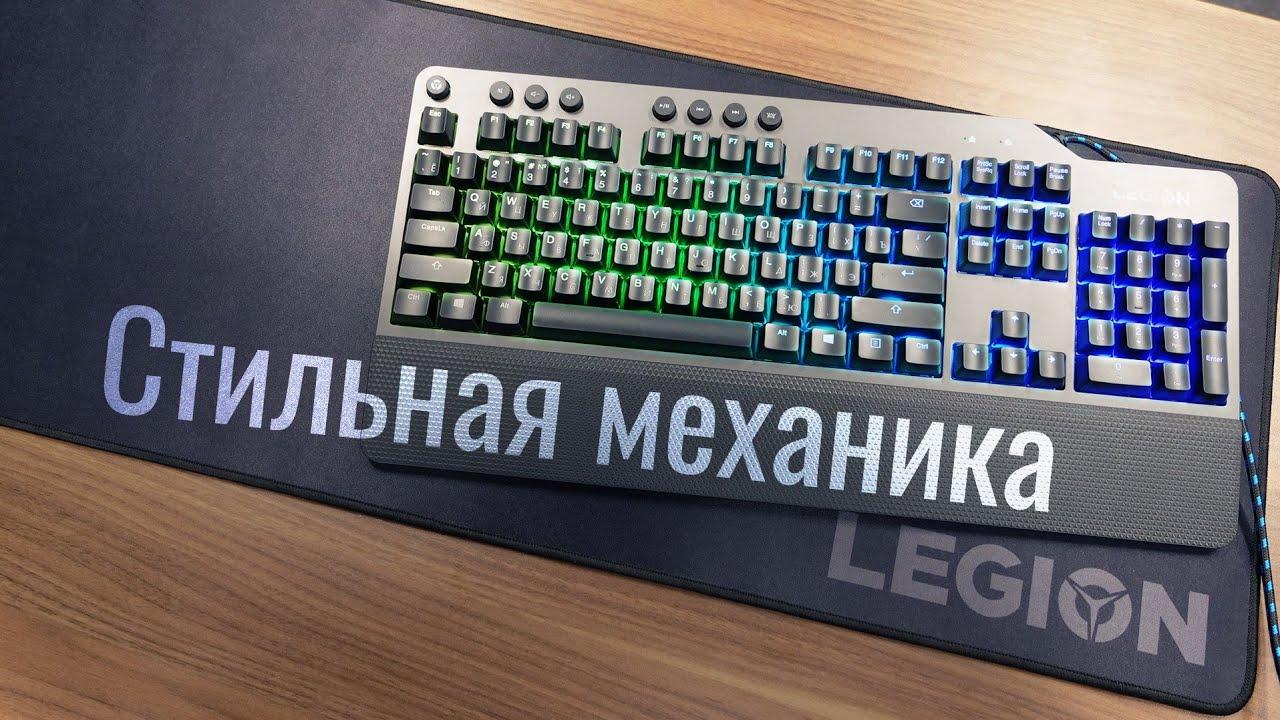 Lenovo Legion K500 - обзор достойной механической клавиатуры с RGB