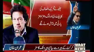 Political Journey Of Imran Khan .