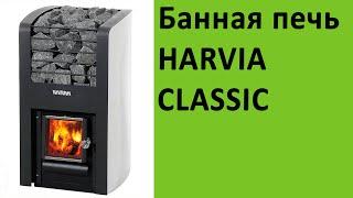 видео Дровяные печи Harvia