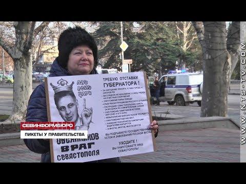 Смотреть 25 января с самого утра под зданием Правительства Севастополя проходят одиночные пикеты онлайн