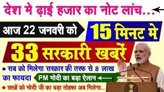 PM मोदी का बड़ा ऐलान ! आज 22 जनवरी की बड़ी 28 बड़ी ख़बरें, 22 January PM Modi Govt News, Breaking News