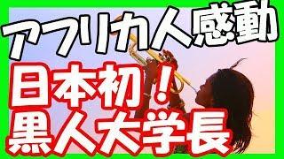 【海外の反応】日本の懐の深さにアフリカ人が感動!黒人大学長就任に世界から歓喜の声