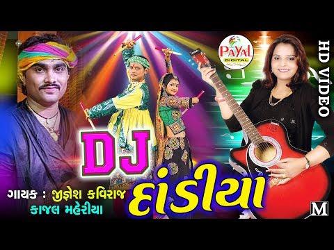 DJ Dandiya 2017 || Jignesh Kaviraj, Kajal Maheriya || Non Stop Garba.