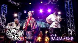小室等の新 音楽夜話 J-POPの原点とも言える日本のフォーク・ソングの牽...
