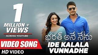 Ide Kalala Vunnadhe Full Song Bharat Ane Nenu Songs | Mahesh Babu, Kiara Advani | DSP