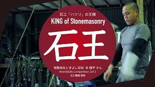 石工「ハツリ」の王様 KING of Stonemasonry