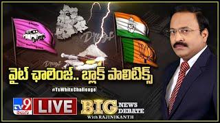 Big News Big Debate LIVE : వైట్ ఛాలెంజ్లు.. రాజకీయ మంటలు || Rajinikanth TV9