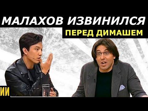 Андрей Малахов публично извинился перед Димашем