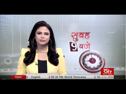 Hindi News Bulletin | हिंदी समाचार बुलेटिन – Dec 16, 2017 (9 am)