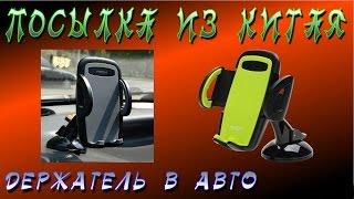 СУПЕР! ROCK! АВТОМОБИЛЬНЫЙ ДЕРЖАТЕЛЬ ДЛЯ ТЕЛЕФОНА С АЛИЭКСПРЕСС // Car phone holder Aliexpress(Купить на Aliexpress: http://ali.ski/VfN3uN $ Купить на Gearbest: http://fas.st/b0MAjc XIAOMI MI5 УБИЙЦА IPHONE РАСПАКОВКА: ..., 2016-07-30T22:53:20.000Z)