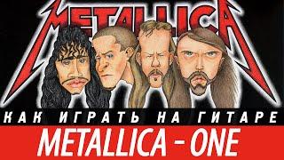 Как играть Metallica - One, аккорды, разбор, бой