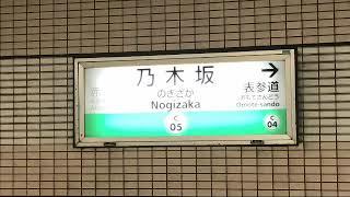 JR常磐緩行線 メトロ車 発車促進放送
