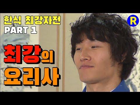 [런닝맨]런닝맨 EP 19 / 한식 최강자전  PART 1 : 최강의 요리사 김종국