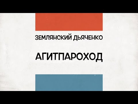 АГИТПАРОХОД Блог Валентина Землянского и Елены Дьяченко об украинской политике и экономике