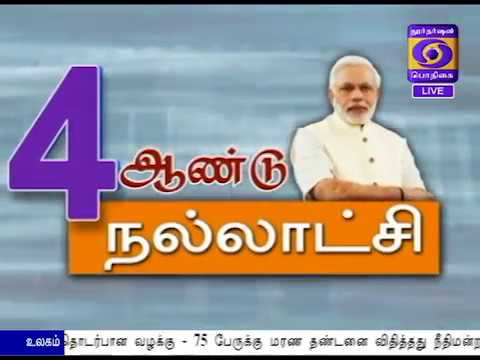 PM MISSION INDRADHANUSH - NILGIRIS - 29-07-2018
