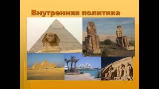 видео Арабская Республика Египет