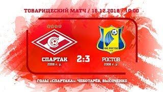"""""""Спартак"""" (2008 г. р.) - """"Ростов"""" 2:3"""