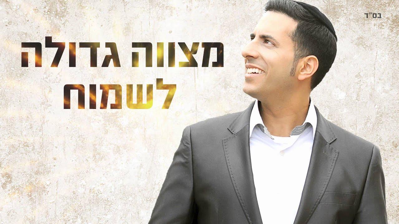 אלעד שער משאלה | Elad Shaer Wish - Mishalah