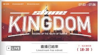 2018 SHINE 國度 - 0703下午場