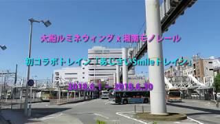 湘南モノレール・あじさいSmileトレイン(Shonan monorail)