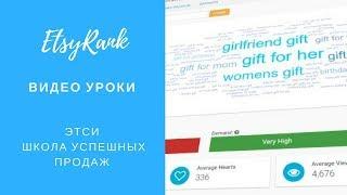 EtsyRank видео уроки по-русски / Кнопка быстрого доступа / Этси школа успешных продаж