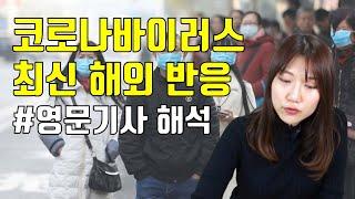 코로나바이러스 상황, 해외반응 영자신문 해석ㅣ영어표현