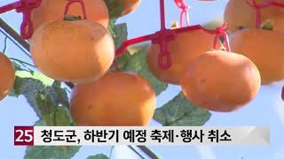 청도군, 하반기 예정 축제·행사 취소
