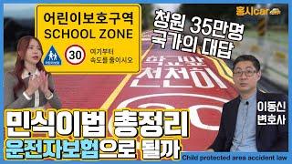 스쿨존 민식이법 교통사고 운전자보험 보상으로 해결될까