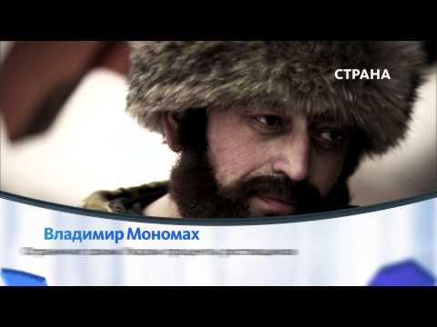 Презентация Владимир Мономах Презентации Power Point