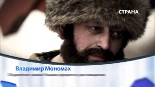 видео Деятельность Владимира Мономаха