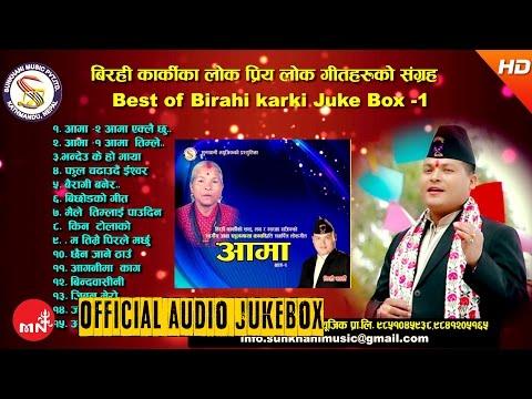 New Nepali Lok Dohori Sg Collecti 20732016   Jukebox  Sunkhani Music
