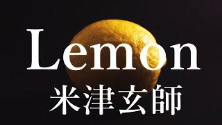 歌詞 ひらがな レモン
