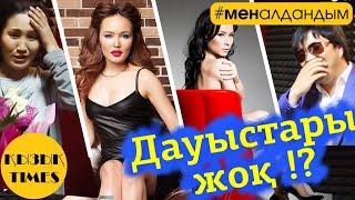 Мен Алдандым - Камшат Жолдыбаева, Луина, Серикбол, Айша - Кызык Times