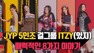 JYP 새 걸그룹 ITZY(있지)의 8가지 이야기