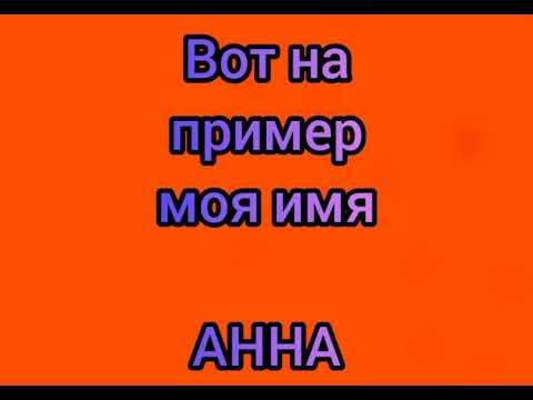 имена с Русского на Армянский язык🇷🇺🇦🇲