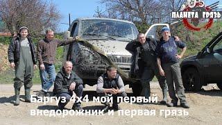 Соболь 4х4 Баргузин мой первый полноприводный автомобиль(Это было первое знакомство с внедорожником и грязью у Виталика. Оказалось что полный привод не означает..., 2016-02-20T11:24:19.000Z)