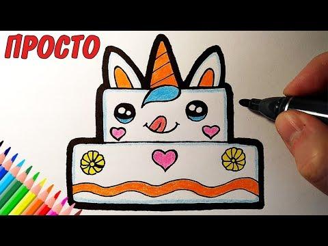 Как нарисовать МИЛЫЙ ТОРТ ЕДИНОРОГ, Рисунки для детей и начинающих #drawings