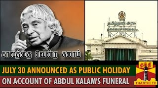 July 30th 2015 announced as Public Holiday on Account of Dr.APJ Abdul Kalam's Funeral | Tomorrow public holiday 30/7/15