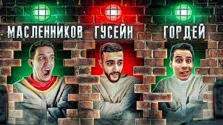 Кто ПОСЛЕДНИЙ останется ЗАМУРОВАН получит 1 000 000 рублей (Гордей, Гусейн Гасанов)