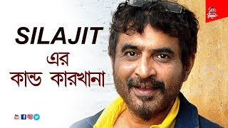Silajit এর কান্ড কারখানা | Shilajit Majumdar interview