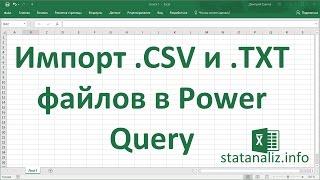 Импорт данных из  CSV и  TXT файлов c помощью Power Query