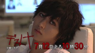 Video Death Note (2015) download MP3, 3GP, MP4, WEBM, AVI, FLV Desember 2017