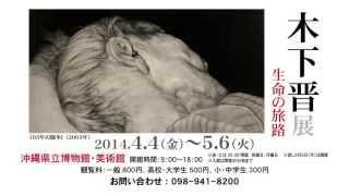 「木下晋展 生命の旅路」  テレビCM