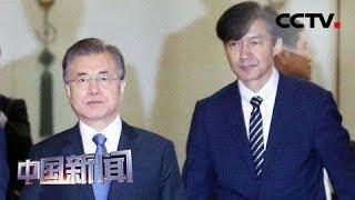 [中国新闻] 不顾争议 文在寅任命曹国为法务部长官 | CCTV中文国际