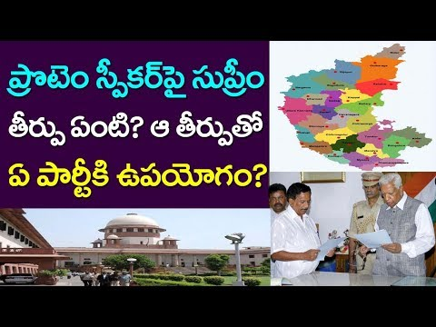 Supreme Court Judgement On Protem Speaker Bopaiah | Karnatka Assembly Live| Take One Media| BJP Modi